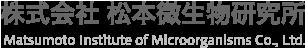 株式会社 松本微生物研究所