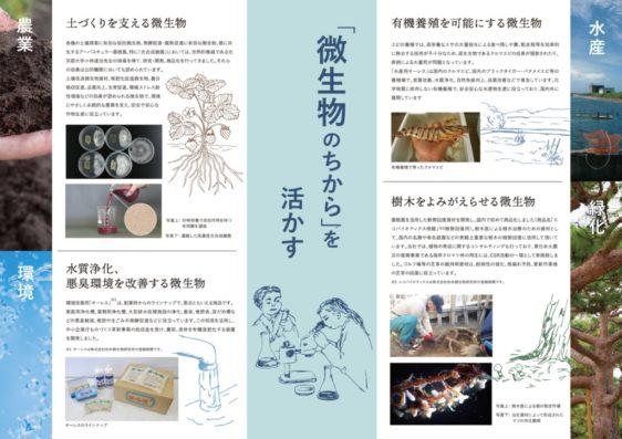 松本微生物研究所パンフレット-2